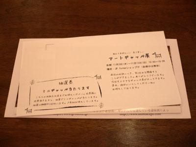 info_20111024_02.jpg